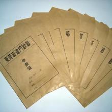 供应佛山档案袋印刷供应商,佛山档案袋印刷厂家,佛山档案袋印刷价格
