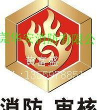 供应特供华安消防工程规划协助办理