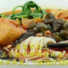 广州柳州正宗螺蛳粉 桂林米粉加盟中心