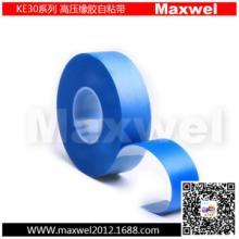 供应彩色高压防水胶带,高压自粘性橡胶带,高压绝缘防水胶带35KV