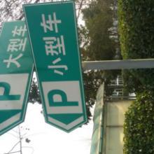 供应沈阳街道交通指示牌大量批发哪里的,街道交通指示牌厂家供应,街道交通指示牌批发商批发