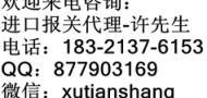 上海进口空气清新剂报关代理公司