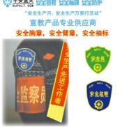 安全胸章安全臂章安全袖标图片