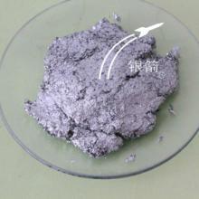 供应银箭铝银浆