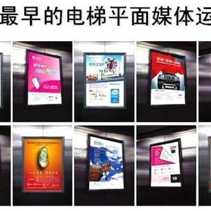 四川成都分众传媒电梯广告图片
