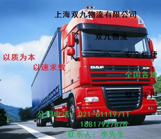 供应上海到巴中冷藏车运输