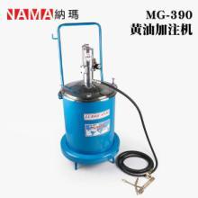 供应台湾纳玛NAMA气动黄油加注机50L气动注油器气动黄油枪MG-390批发