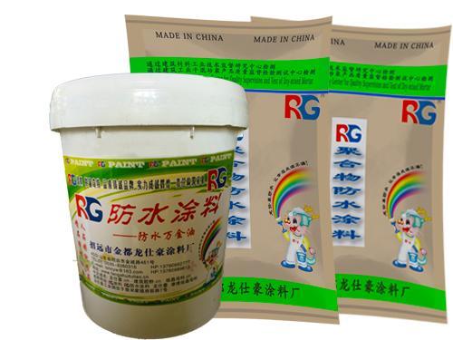 RG防水涂料专卖RG防水涂料拜