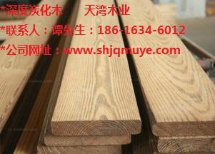 供应上海深度碳化木板材规格 上海深度碳化木便宜吗 深度碳化木出口板材