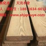 供应山东深度碳化木图片 烟台2015年大量制作碳化木 樟子松深度碳化木报价