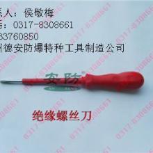 供应绝缘一字螺丝刀5*125电力带电作业使用安全工具批发