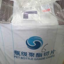 供应吹塑级水瓶油瓶聚酯切片海南PET海南逸盛图片