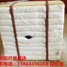 供应窑炉热风管道隔热层硅酸铝纤维模块批发