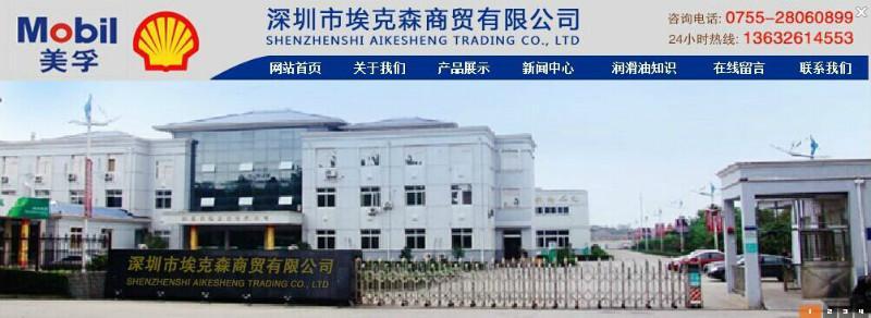 深圳市埃克森商贸有限公司