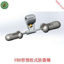供应FRD防震锤音叉式光缆防震锤光缆防护金具批发