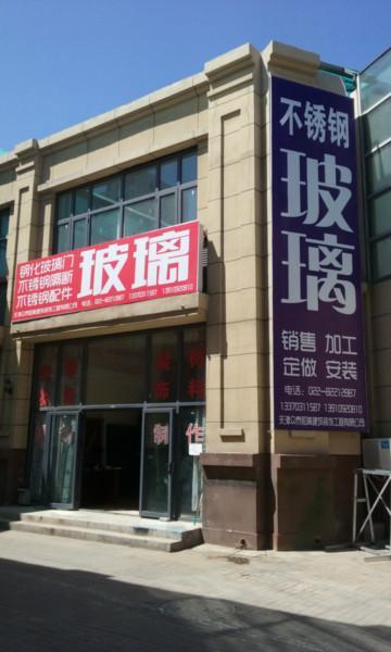 天津众泰和美建筑装饰工程有限公司