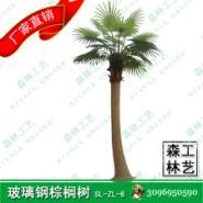 仿真棕榈树·玻璃钢·弯杆 SL-ZL-6图片