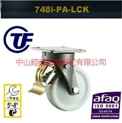供应TF8寸重型尼龙轮刹车脚轮-江苏8寸重型尼龙轮价格-重型尼龙轮批发厂家