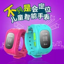 供应包头儿童定位智能手表手机
