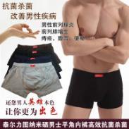 泰尔力图纳米硒平角裤图片