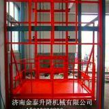 供应河北沧州导轨链条式升降货梯,固定式升降平台