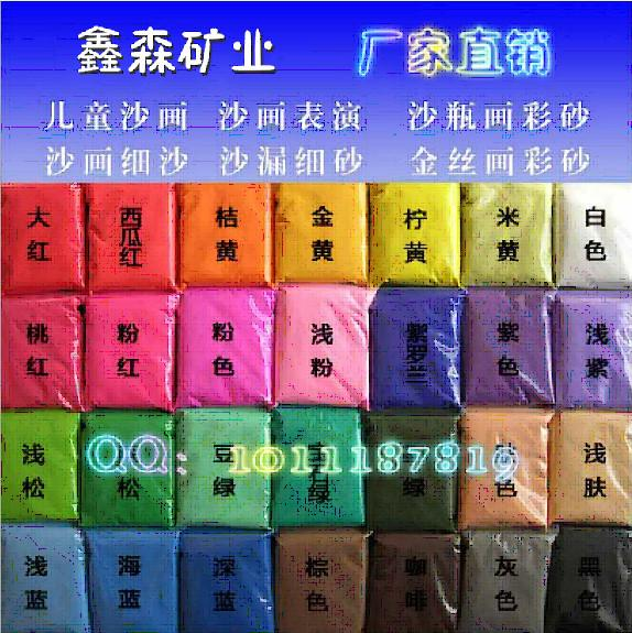 供应染色彩砂/染色彩砂价格