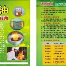 供应广州环保油燃料生产厂家,广州环保油燃料订购电话