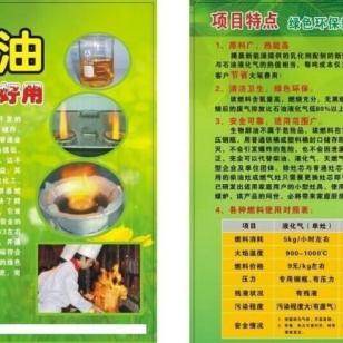 广州醇基燃料经销商图片