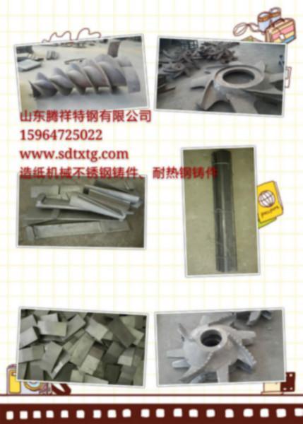供应造纸机械不锈钢铸件