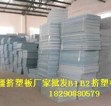 供应阿克苏挤塑板哪里好板子低价格 阿克苏挤塑板哪里好板子低价格批发