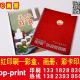供应用于彩色印刷目录|画册目录印刷|彩色印刷目录的中山公司直接厂家供应卫浴产品画册,