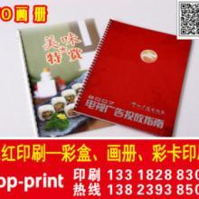 供应用于彩色印刷目录|画册目录印刷|彩色印刷目录的中山公司直接厂家供应卫浴产品画册,批发