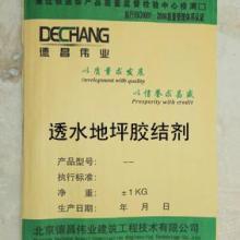 供应透水地坪强固剂高承载透水混凝土胶结剂图片