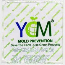 供应用于防霉、抑菌的进口ycm防霉片 鞋材防霉片 优克美防霉贴片