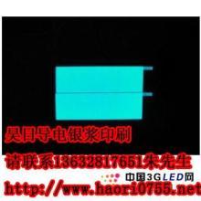 供应EL冷光片导电银浆