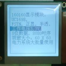 供应WYM160160A液晶显示屏,串口液晶屏,液晶模组批发