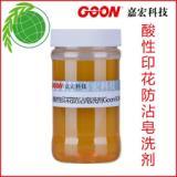供应江苏纺织助剂酸性染料印花防沾色酸性染料印花防沾色剂