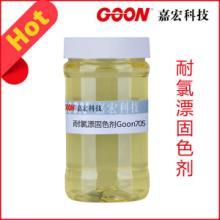 供应纺织印染助剂耐氯漂固色剂GOON708纺织固色剂