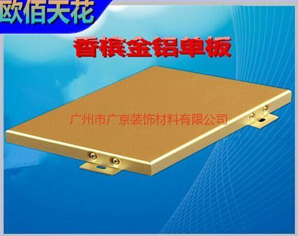 供应冲孔氟碳铝单板-广东冲孔氟碳铝单板生产厂家-氟碳铝单板价格
