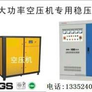 沈阳大连空压机气泵专用稳压电源图片