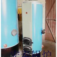 供应数控环保锅炉常压立式采暖锅炉