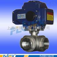 供应弗雷西电动L型三通球阀/-20~+200℃适应温度/螺纹卡箍对焊连接