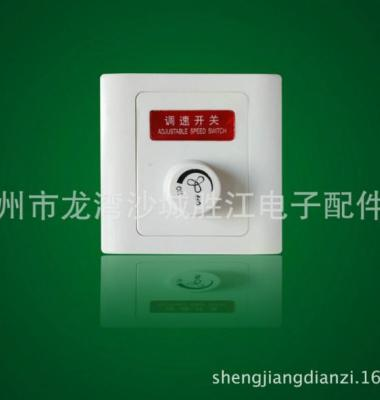 电风扇开关图片/电风扇开关样板图 (1)