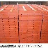 供应河北沧州献县盒子板钢模板哪里生产,河北献县盒子板钢模板哪个厂便宜