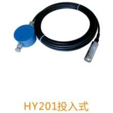 供应HY201投入式液位变送器
