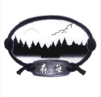 广东省雷州市余庆桥制绳厂