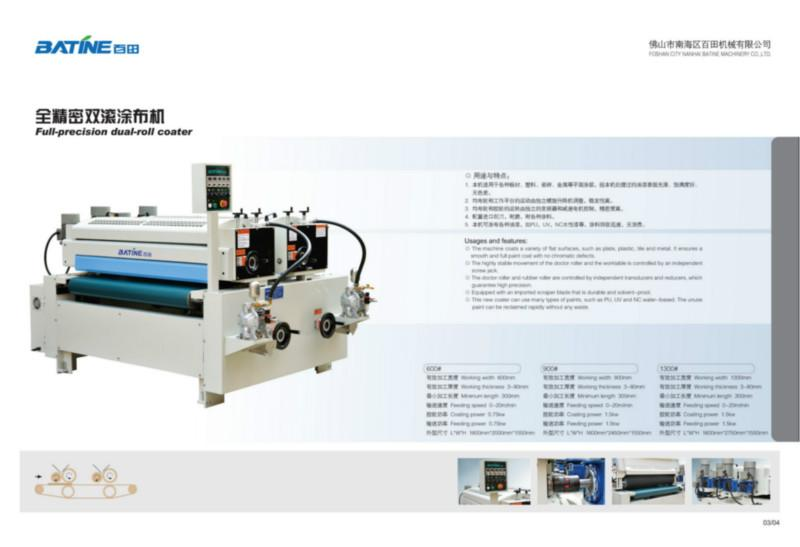供应UV滚涂生产线,UV滚涂生产线生产厂家