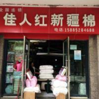 供应贵阳新疆棉被
