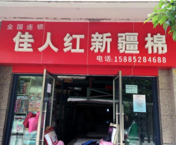 供应贵州棉絮