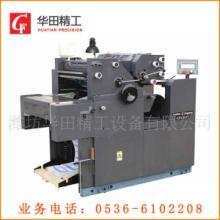 供应双色票据印刷机CF470SPJ 票据印刷机厂家 潍坊华田精工